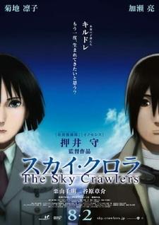 Постер Небесные тихоходы 2008