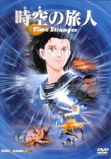 Постер Временной странник 1986