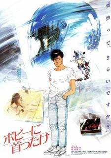 Постер Девушка Бобби 1985