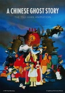 Постер Китайская повесть о духах 1997