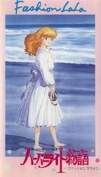 Постер Стильная Лала: Огни приморского города 1988