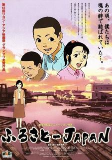 Постер Япония, наше Отечество 2007