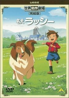 Постер Славный пёс Лесси 1996