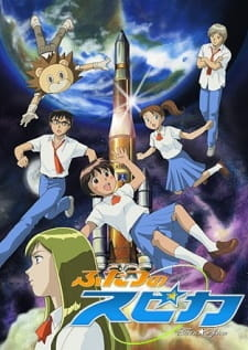 Постер Двойная Спика 2003