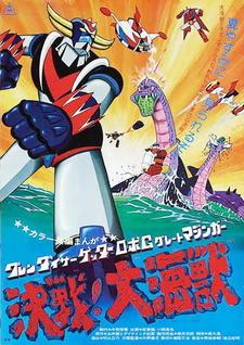 Постер Великий морской монстр 1976