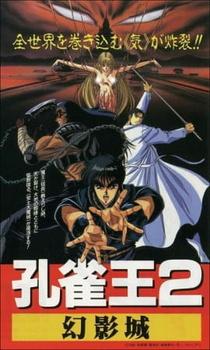 Постер Заклинатель Кудзяку OVA-1 1988