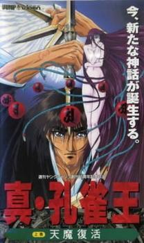 Постер Заклинатель Кудзяку OVA-2 1994