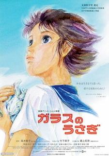 Постер Стеклянный кролик 2005