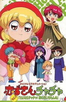 Постер Красная шапочка Тятя OVA 1995