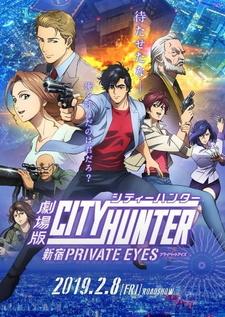 Постер Городской охотник: Частный детектив из Синдзюку 2019