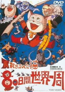 Постер Кругосветное путешествие Кота в сапогах 1976