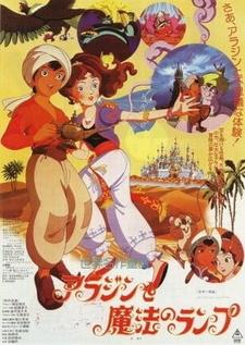 Постер Волшебная лампа Аладдина 1982