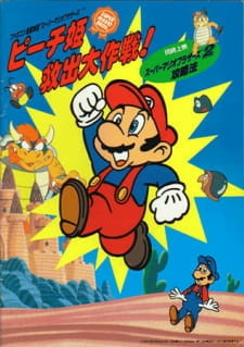 Постер Супербратья Марио 1986