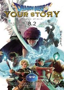 Постер Dragon Quest: Твоя история 2019