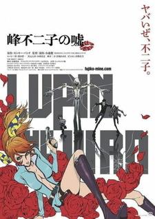 Постер Люпен III: Ложь Фудзико Минэ 2019