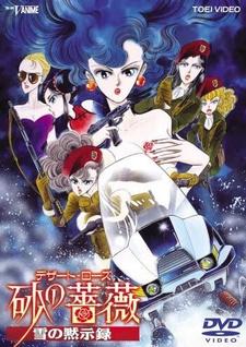 Постер Роза пустыни: Снежный апокалипсис 1993