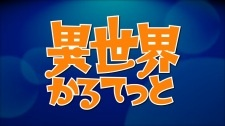Isekai Quartet Relay PV