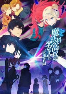Постер Непутевый ученик в школе магии [ТВ-2] 2020