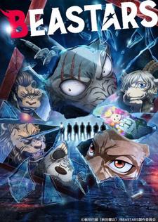 Постер Выдающиеся звери [ТВ-2] 2021