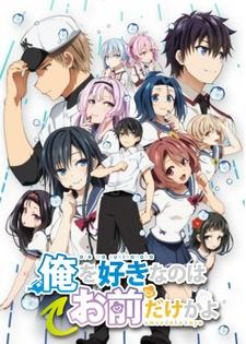 Постер Ты единственная, кто любит Великого Меня?! OVA 2020