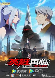 Постер Возвращение героя 2020