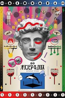 Постер Олимпия Киклос 2020
