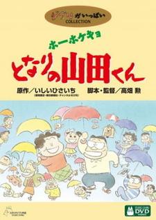 Постер Наши соседи Ямада 1999