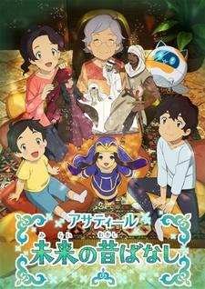 Asatir: Mirai no Mukashi Banashi