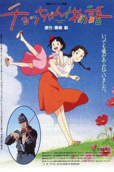 Постер История Тёттян 1996
