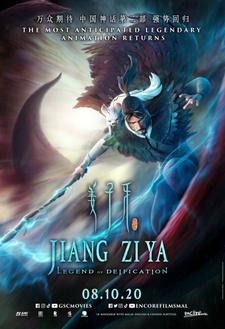 Постер Цзян Цзыя: Легенда об обожествлении 2020