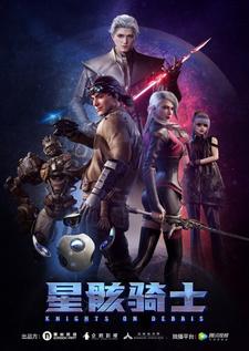 Постер Звёздный рыцарь 2020