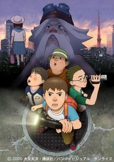 Постер SOS! Исследователи токийской подземки 2007