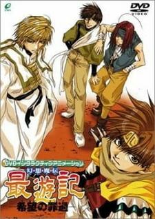 Постер Саюки: Предмет мечтаний 2002
