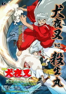 Постер Инуяся 3 2003