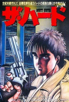 Постер Охотник за головами - Хард 1996