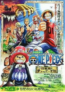 Постер Ван Пис 3 2002