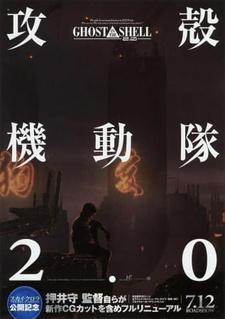 Постер Призрак в доспехах 2.0 2008