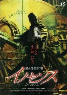 Постер Призрак в доспехах 2: Невинность 2004
