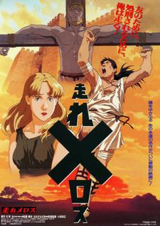Постер Беги, Мелос! (фильм) 1992