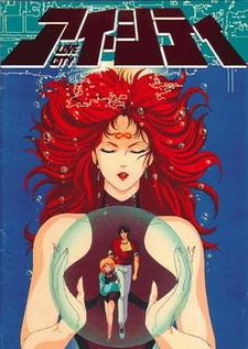 Постер Город любви 1986