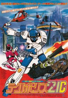 Постер Технополиция XXI века 1982