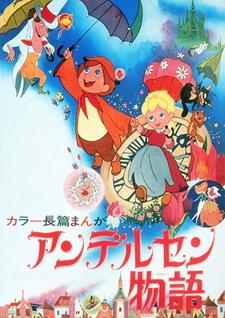 Постер Сказки Андерсена (фильм) 1968