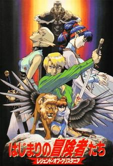 Постер Легенда о Кристании 1995