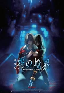 Постер Граница пустоты: Сад грешников (фильм седьмой) 2009