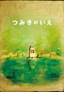 Постер Дом из маленьких кубиков 2008