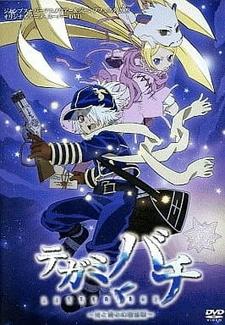 Постер Почтовая пчела: Свет и синяя ночная фантазия 2008