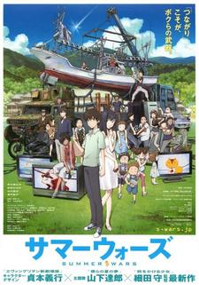 Постер Летние войны 2009