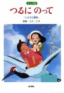 Постер На бумажном журавлике: Приключения Томоко 1994