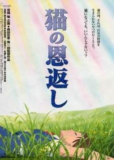 Постер Возвращение кота 2002