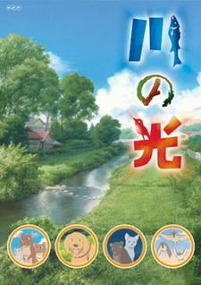 Постер Речной свет 2009